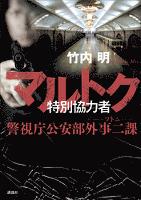 『マルトク 特別協力者 警視庁公安部外事二課 ソトニ』の電子書籍