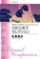 『島耕作』30周年スペシャルエディション 大町久美子セレクション 永遠の伴侶