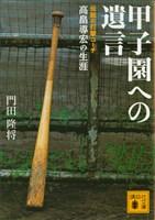 甲子園への遺言 伝説の打撃コーチ高畠導宏の生涯
