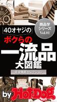 バイホットドッグプレス 40オヤジの一流品大図鑑 こだわり商品学 2014年 8/22号