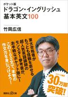 『ポケット版 ドラゴン・イングリッシュ 基本英文100』の電子書籍