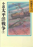 小説 太平洋戦争(7)