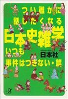 つい誰かに話したくなる日本史雑学 いつも事件はつきない・篇