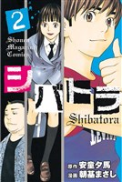 シバトラ(2)