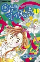 OH! マイ天使(エンジェル)(1)