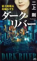 『ダーク・リバー 暴力犯係長 葛城みずき』の電子書籍