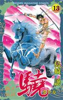 覇王伝説 驍(タケル)(13)