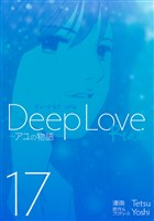 Deep Love REAL(17)