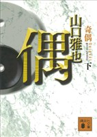 『奇偶(下)』の電子書籍