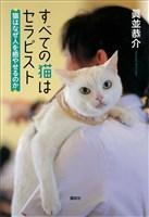 すべての猫はセラピスト 猫はなぜ人を癒やせるのか