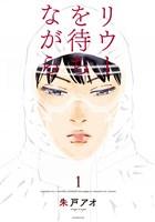 【期間限定 試し読み増量版】リウーを待ちながら(1)