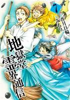地獄堂霊界通信 【コミック】(7)
