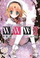 W.W.W -ワールド・ワイド・ウォー2-