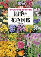 『決定版 四季の花色図鑑 花の名前が探せる 花合わせに便利』の電子書籍