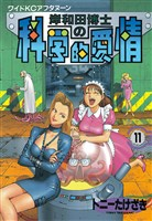 岸和田博士の科学的愛情(11)