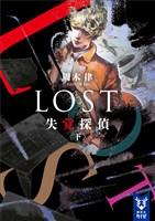 『LOST 失覚探偵 (下)』の電子書籍