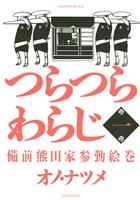 『つらつらわらじ(1)』の電子書籍