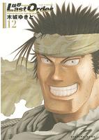 銃夢Last Order NEW EDITION(12)