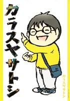 カラスヤサトシ(1)