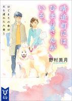 『晴追町には、ひまりさんがいる。 はじまりの春は犬を連れた人妻と』の電子書籍
