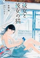 『彼女と彼女の猫』の電子書籍