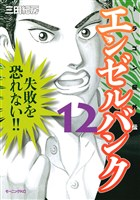 エンゼルバンク ドラゴン桜外伝(12)