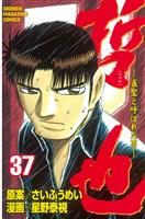 哲也~雀聖と呼ばれた男~(37)