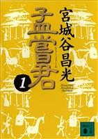 『孟嘗君(1)』の電子書籍