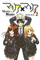 マリア×マリア(2)