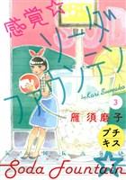 感覚・ソーダファウンテン(3)(プチキス)