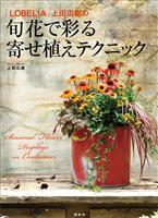 『旬花で彩る 寄せ植えテクニック 「LOBELIA」上田広樹の』の電子書籍