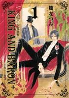 『ヴァムピール特別編 KING AND BARON+(1)』の電子書籍