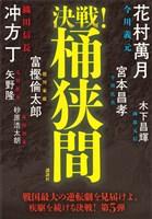 『決戦!桶狭間』の電子書籍