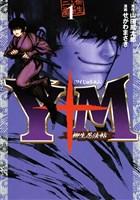 Y十M(ワイじゅうエム)~柳生忍法帖~(1)