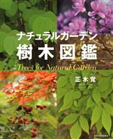 『ナチュラルガーデン樹木図鑑』の電子書籍