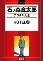 HOTEL(21)