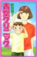 青空クリニック(6)