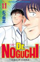 Dr.NOGUCHI(11)