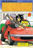 GUN SMITH CATS(5)