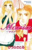 Maria―マリア―
