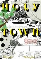 『ホーリータウン』の電子書籍
