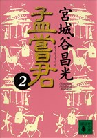 『孟嘗君(2)』の電子書籍