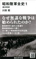 『昭和陸軍全史 1 満州事変』の電子書籍
