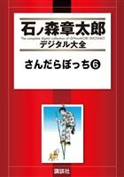 さんだらぼっち(6)
