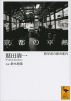 京都の平熱 哲学者の都市案内
