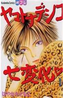 [無料版]ヤマトナデシコ七変化(1)
