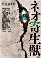 『ネオ寄生獣』の電子書籍