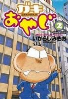 ガキおやじ(2)
