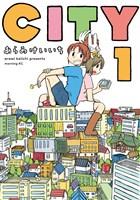 【期間限定 試し読み増量版】CITY(1)