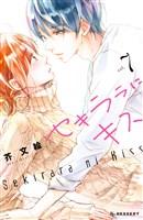 セキララにキス(7)